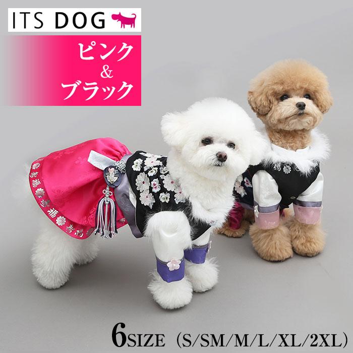 イッツドッグ (ITS DOG) 高級チマチョゴリ 民族衣装 ピンク・ブラック